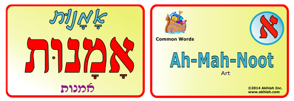 Hebrew Word of the Day - Art